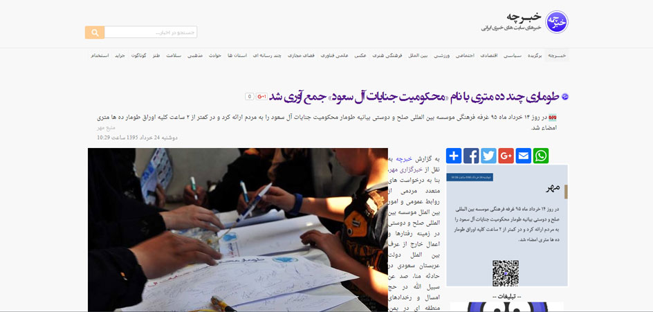 بازتاب رسانه ای طومار40متری محکومیت آل سعود