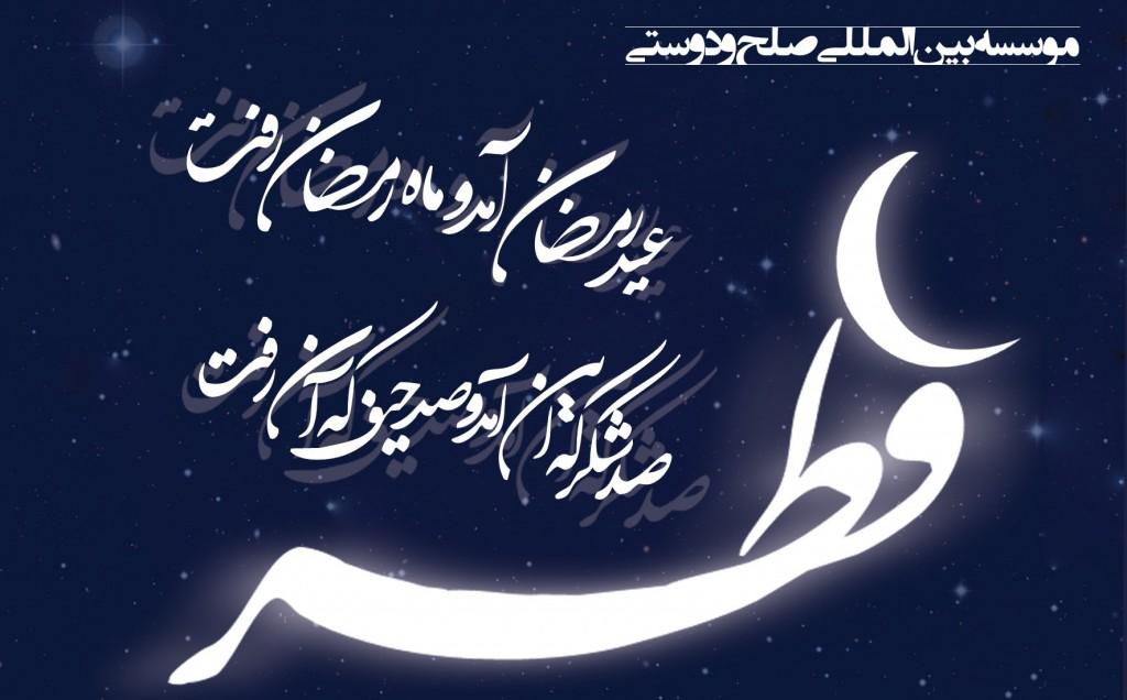 اطلاعیه تبریک عید سعید فطر موسسه بین المللی صلح