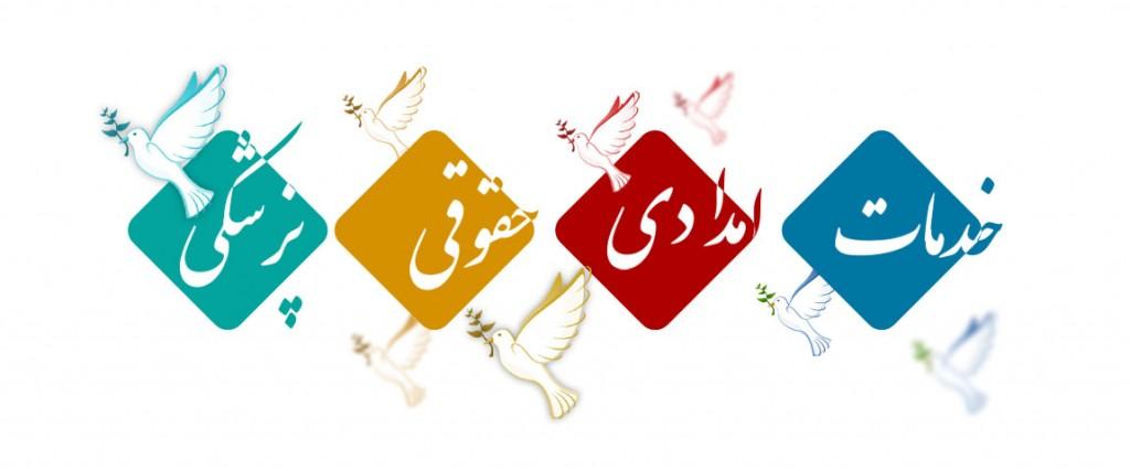 فعالیت های موسسه بین المللی صلح